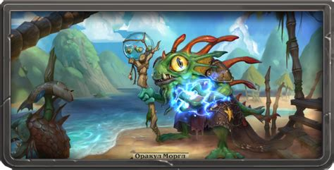 Buy Morgl the Oracle Hero - Hearthstone Portrait and download